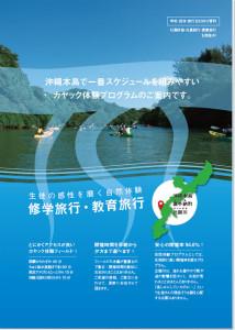 沖縄修学旅行プログラム・パンフレット