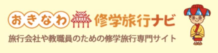 おきなわ修学旅行ナビ|沖縄観光コンベンションビューローサイト