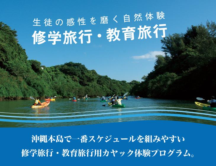 沖縄の修学旅行・教育旅行で生徒の感性を磨く自然体験を!