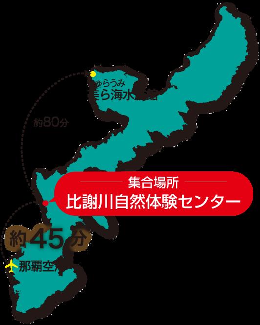 修学旅行・教育旅行プログラムの集合場所(沖縄県嘉手納町)