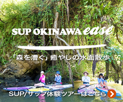 沖縄でのSUP体験ツアーはSUP-OKINAWA easeにて承ります